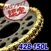 【ポイント10倍】【チェーン】【428-150L】ゴールド チェーン ハードType YSR50 ベンリー50S RX50 KSR-2 NSR80 XLM80R ジャズ マグナ50 リトルカブ TS50 CRM50 MD70 バハ TRX70 KX80 TTR90 ドリーム50 MBX80 DT50 ゴリラ YSR80 RX80 バーディー エイプ ST50S