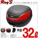 【ポイント10倍】Ray's (レイズ) バイク リア ボックス 32L トップケース 脱着可能式 原付 大容量 ブラック 21819
