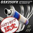 【ポイント10倍】【マフラー】【チタンマフラー】フルエキゾーストマフラー GSX250FX ZR250C チタンマフラー チタンサイレンサー