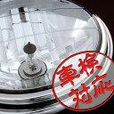 【ポイント10倍】【ヘッドライト】【H4】【HID対応】8インチ マルチヘットライト ジール ZEAL SR400 SR500 SRX400 SRX600 SRV250 TX500 XS650SP TX650 XJ650 TX750 XS750SP