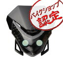 【ポイント10倍】【マスク】LED付き 2連マスク 黒 ヘッドライトカウル WR400F DT125R セロー225 DT200WR レイド Dトラッカー XLR250BAJA XLR250R Dトラッカー125 YZ125 DF200E TT-R125LW TY250Zスコティッシュ スーパーシェルパ NX125 XR230モタード XT250