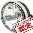【ポイント10倍】【ヘッドライト】8インチ ヘットライト ケース付 XJR400 4HM XJR400S 4HM XJR400R 4HM XJR400R RH0...
