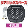 【ポイント20倍】【リアBOX用】リペア用キャリアマウント 48L リアボックス専用ベース