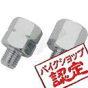 【ポイント10倍】【ミラー】ミラーアダプター正逆 M10 SRX600 ドラッグスター1100 FZX750 TX650 R1-Z ドラッグスター250 ビラーゴ250 セロー250 V-MAX1200 RZ350 RZ250RR ロードスター XS250 GX400 T-MAX ドラッグスタークラシック1100 ジール TW200 XJR1200