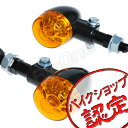 【ポイント10倍】【ウィンカー】LEDウインカー リボルバーTypeII ブラック/オレンジ XT250X XR250R SRX400 CL400 ZRX1100 イナズマ1200 シャドウスラッシャー TRX850 シャドウ750 CB900F WR250R エイプ FZ-1 CB400SF GB400TT VTR1000F ZRX400 GSX1400 XR400モタード