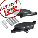【ポイント10倍】【スライダー】エンジンスライダー 黒 V-MAX17000 Vmax1700 V-MAX EBL-RP22J ブラック