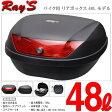 【リアボックス】【48L】テールボックス 黒 リヤボックス リアBOX トップケース 脱着可能 バイクケース テールBOX ヘルメット フルフェイスが収納可能【10P28Sep16】