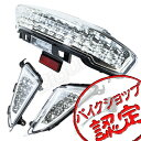 【ポイント10倍】【LEDテール】 【LEDウィンカー】 マジェスティ SG03J マジェスティC マジェ C BA-SG03J LED仕様 リレー テールランプ ウインカー ブレーキランプ