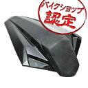 【ポイント10倍】【訳あり】【シートカウル】 シングル シート カウル 黒 Ninja250 ニンジャ250 JBK-EX250L Z250 JBK-ER250C