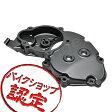 【ポイント10倍】【エンジン カバー】 クラッチ カバー Ninja ZX-10R ZXT00D 06-07 Ninja ZX-10R ZXT00E 08-10 エンジンカバー【10P28Sep16】
