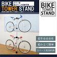 【スタンド】 ポール型自転車スタンド 自転車フック 最大4台 軽量 アルミ製 高さ 角度 自由自在 サイクルスタンド 自転車用品 自転車用