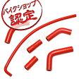 【ポイント10倍】【ラジエーターホース】 シリコンホース 赤 Ninja250R EX250K 08-12 高性能 4層 シリコンラジエターホース シリコンホース ラジエターホース