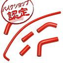 ラジエターホース/シリコンホース/Ninja250R EX250K/交換/修理/バイクパーツ/バイク部品