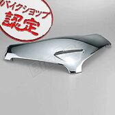 【ウィンドシールドカバー】 ウィンドシールド ガーニッシュ クローム GL1800 ゴールドウィング SC47 01-11