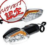【ポイント10倍】【ウィンカー】LEDウィンカー ポジション付き CBR250R JBK-MC41 LEDウインカー LEDポジションランプ ポジションランプ ウインカー