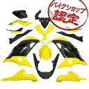 【送料無料】【カウル セット 】Ninja250 JBK-EX250L 13-15 外装セット GPZ900Rカラー 黄/黒 イエロー ブラック カウル 外装 フェンダー フロントフェンダー フロントカウル サイドカウル