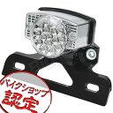 LEDテール/LEDテールライト/LEDテールランプ/バイク部品/バイクパーツ/交換/修理/補修/整備