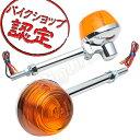 ウィンカー/ウインカー/バイク部品/バイクパーツ/交換/修理/補修/整備/二輪パーツ/カスタム