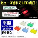 LED/平型/ヒューズ/インジケータ/AMP/30A/30アンペア/溶断/発光/切れると光る/ブレード型/電装品保護/点灯