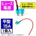 平型/ヒューズ/インジケータ/ATP/15A/15アンペア/溶断/発光/切れると光る/ブレード型/電装品保護/点灯