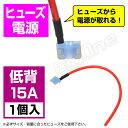 【ヒューズ】低背平型ヒューズ電源 15A ASM 低背タイプ コード付き 配線