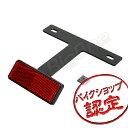 【反射板】車検対応 反射板 リフレクター 汎用 T字板 ヨーロッパ規格 ECE規格取得 アルミ製ステー ブラック