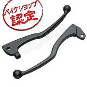 レバー セット ブレーキ クラッチ ブラック 黒 ディスクブレーキ[SR400 SR500 XJ750 XJ400 TW200 TW225 セロー225W ブロンコ トリッカー250 RZ350 DT125R RZ50
