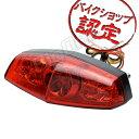 【テール】LED テールランプ ネオルーカステール レッド 赤 汎用 SR400 SR500 TW225 W650 ドラッグスター1100 バルカンII シャドウスラッシャー バイク カスタム パーツ