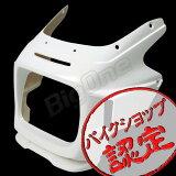 【カウル】New ビキニカウル ZRX400 ZRX1100 ZRX1200R 用 エアロType ヘットライトカウル ヘッドライトカウル フロントカウル アッパーカウル