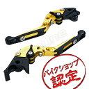 【ビレットレバーセット】ビレット レバー セット 可倒式 金/黒 ゴールド ブラック VT250F RVF750 CB750-2 VFR400R VFR750F CBX750F PC800 パシフィックコースト VFR750R