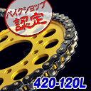 【ポイント10倍】【チェーン】【420-120L】ブラックチェーン ドリーム50 ウルフ50 KX85 TTR90 DAX CL50 RG50E ST50S エポ TLM50 GN50E V50 TS50 R KSR110 GT50 エイプ TRX70 KSR-I AV50 WORUFU JAZZ KS-2 CD90 バハ ソロ PW80 ゴリラ KLX110 モトラ MBX50 ジャズ