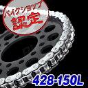 【チェーン】【428-150L】クロムメッキ チェーン TW225 TT250Rレイド KMX200 RG125T ドラッグスター250 XR100 トリッカー バルカン400クラシック SR400 TS125X RZ50 TZR50R バルカン400 RZ50 TZR50R DT125R TZR125R DT200R TW200 ランツァ FZR250R
