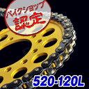 【チェーン】【520-120L】ブラック チェーン RGV250ガンマ XL250 KDX250SR KLE400 TRX200SX FZR400 DRZ400SM CBX250RS GB250 GN400T バンディットVZ ZX-6RR XL230 WR125 CR125 XT250T SL230 エリミネーター250V CR125R FX400R WR450F グース350