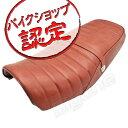 【シート】XJR400用 タックロールType シートASSY ブラウン XJR400 4HM XJR400S 4HM2 XJR400R 4HM XJR400R2 4HM