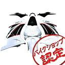 【ポイント10倍】【カウルセット】Ninja250R EX250K 08-12 外装セット ニンジャ250R ホワイト カウル 外装 フェンダー フロントフェンダー フロントカウル サイドカウル