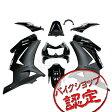 【ポイント10倍】【カウルセット】Ninja250R EX250K 08-12 外装セット ニンジャ250R ブラック エボニー カウル 外装 フェンダー フロントフェンダー フロントカウル サイドカウル