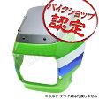 【カウル】 ビキニ カウル 純正Type 緑 ZRX400 ZR400E ZRX400 BC-ZR400E