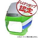 【ポイント10倍】【カウル】 ビキニ カウル 純正Type 緑 ZRX400 ZR400E ZRX400 BC-ZR400E