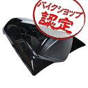 【ポイント10倍】【シートカウル】シングルシートカウル 黒 Ninja250R EX250K ニンジャ250R EX250K/シート/シートカウル/シートカバー/シングルシート/シングルシートカウル/シングルシートカバー