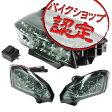 【ポイント10倍】【PCX】LEDテール & LEDウィンカー スモークType PCX125 JF28 PCX150 KF12