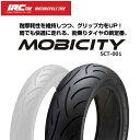 【タイヤ】 IRC MOBICITY SCT-001 リアタイヤ 140/70-13 M/C 61P TL 後輪 REAR 140-70-13 チューブレス アイアールシー