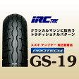 【タイヤ】IRC GS-19 リアタイヤ 110/90-17 60S WT エストレヤ/RS/カスタム/カスタムRS