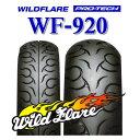 【ポイント10倍】【タイヤ】IRC WF920前後セット フロントタイヤ&リアタイヤ 100/90-19 170/80-15 ドラッグスター400 スティード4...