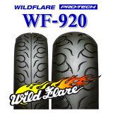 【ポイント10倍】【タイヤ】IRC WF920 タイヤ前後セット 100/90-19 WT 120/90-18 WT FTR250