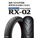 【タイヤ】IRC RX-02 前後セットフロント:100/80-17 TL リア:120/80-17 TL[RG125ガンマ ウルフ125 ウルフ200 FZR250 FZR250 RZ250R/RR TZR250 VTZ250]