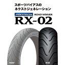 IRC RX-02 CBR250Four EX-4 ER-5 GS400E CBR250R CRF250M XR230モタード XR250モタード CBR125R 130/70-17 M/C 62H TL リア タイヤ 後輪