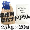 最短即日で発送可能☆在庫限り 業務用 塩 長く効く 持続力で選ぶ 25kg×20袋 融雪剤