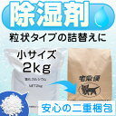 北海道〜沖縄まで全国配達☆除湿剤 詰替え用 大容量 2kg 湿気取り