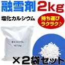融雪剤 塩化カルシウム 2kg×2袋(合計4kg) お試しサイズ 小袋 こわけ 小分け 凍結防止剤 除雪 融氷 防塵剤 送料別【DC】 salt