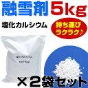融雪剤 塩化カルシウム 5kg×2袋(合計10kg) お試しサイズ 小袋 こわけ 小分け 凍結防止剤 除雪 融氷 防塵剤 送料別【DC】 salt